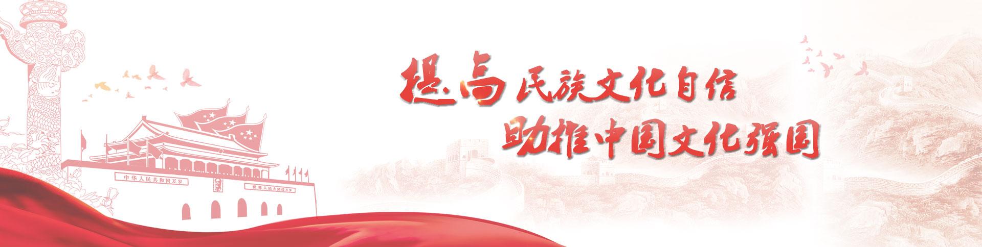 提高民族文化自信,助推中国文化强国。