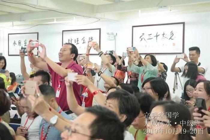 立明堂:10月20日,《大成风水·中级班》精彩回顾!