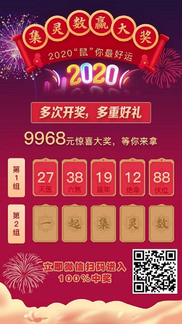 立明堂新春活动:集灵数--赢9968元惊喜大奖!