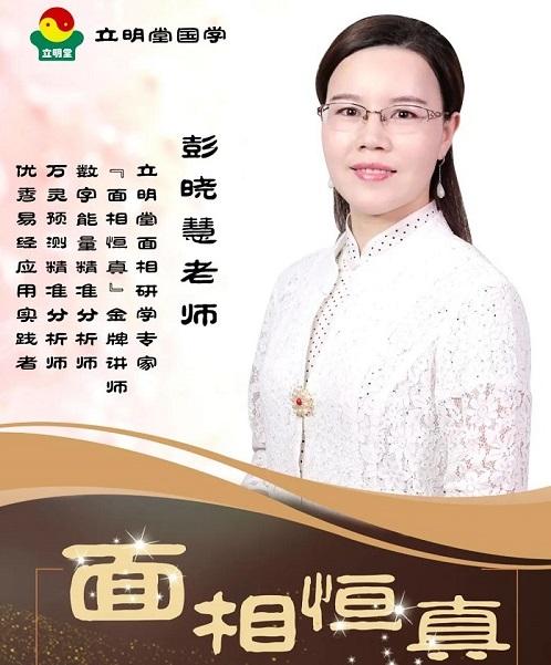 立明堂:彭晓慧老师在线直播《面相恒真》课程!
