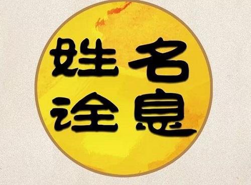 4月20日,陈威铭老师在线直播《姓名诠息》课程